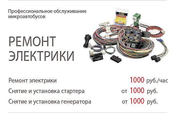 Ремонт электрики форда